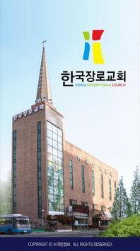 한국장로교회 스마트요람 screenshot 2