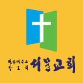 부천서문교회 스마트요람 icon