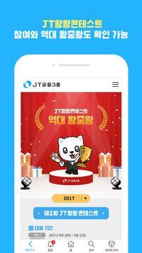 JT금융그룹 screenshot 2