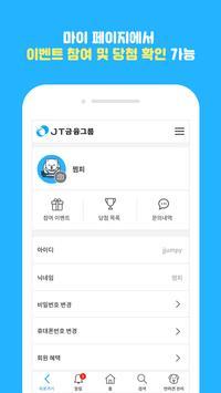 JT금융그룹 screenshot 4