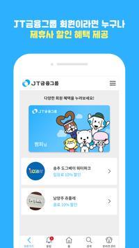 JT금융그룹 screenshot 5