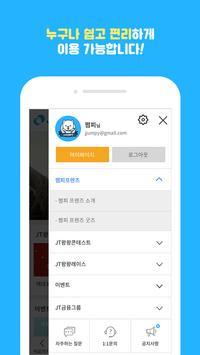 JT금융그룹 screenshot 6