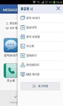 메세지미 screenshot 1
