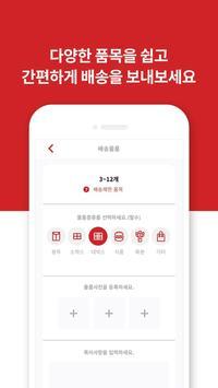 퀵딜 screenshot 3