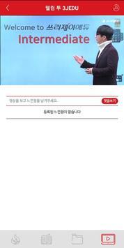 고등영어 전문학원 쓰리제이에듀 screenshot 6