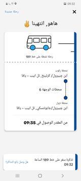הופאון רב-פס تصوير الشاشة 4