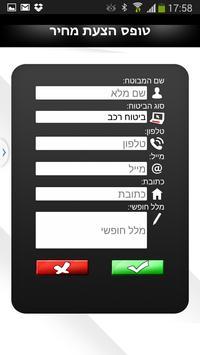 אמיר סיני, סוכנות לביטוח screenshot 5