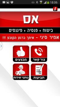 אמיר סיני, סוכנות לביטוח screenshot 1