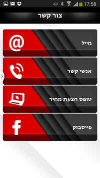 אמיר סיני, סוכנות לביטוח screenshot 2