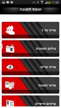 אמיר סיני, סוכנות לביטוח screenshot 3