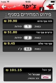 צ׳יפר screenshot 4