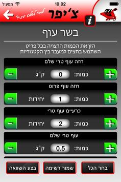 צ׳יפר screenshot 1