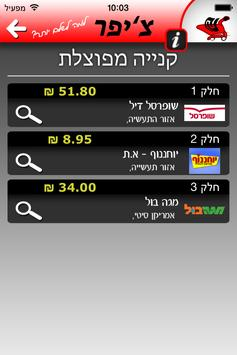 צ׳יפר screenshot 3