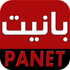panet-icoon