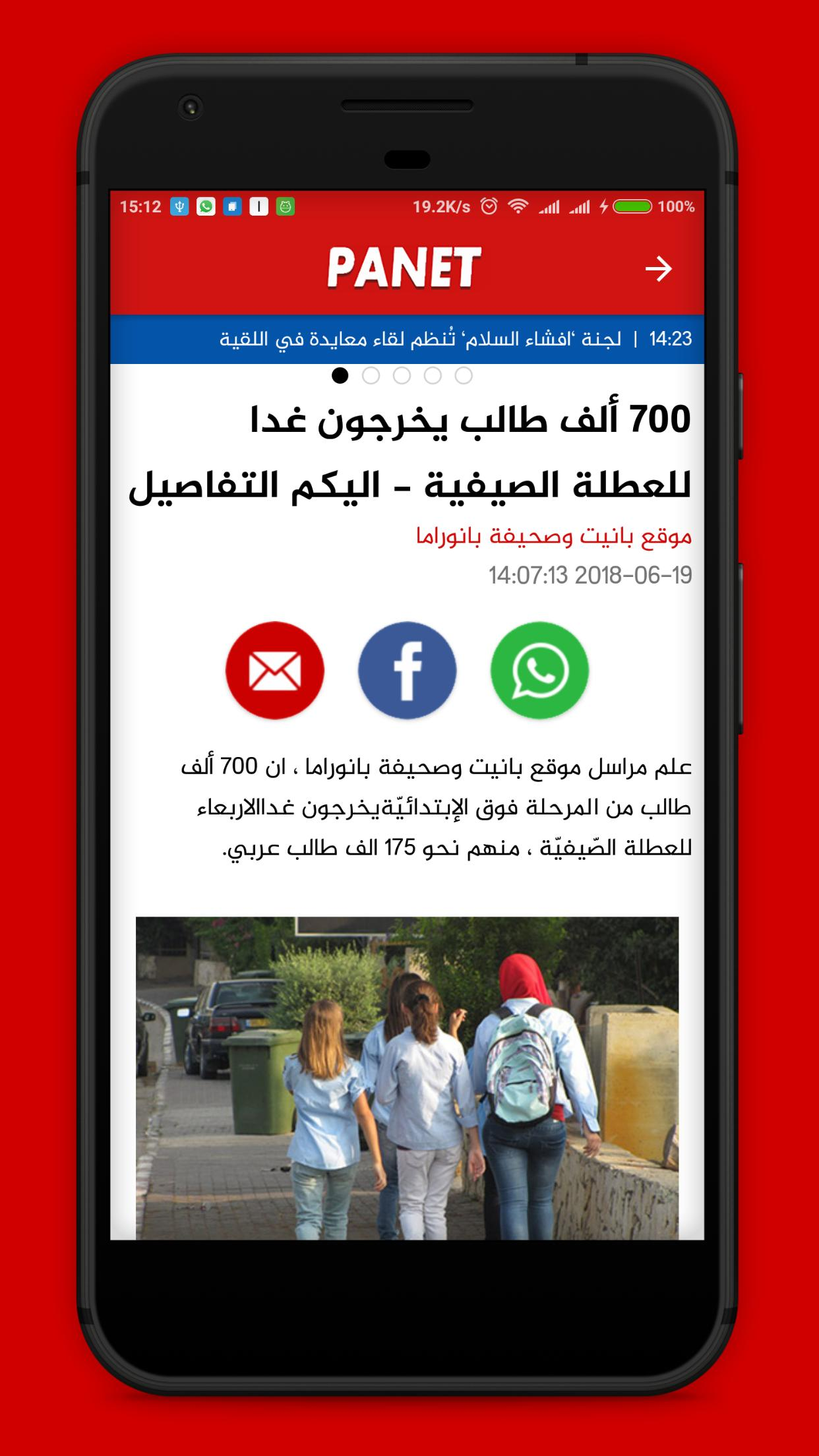 panet for Android - APK Download