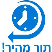 תור מהיר! icon