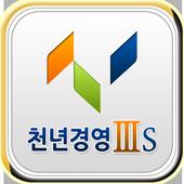 천년경영3S icon