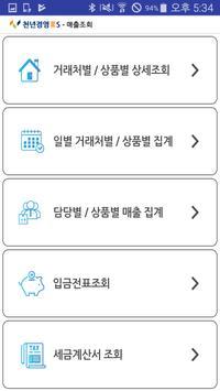 천년경영3S screenshot 3
