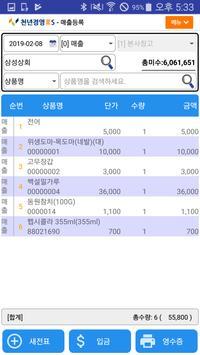 천년경영3S screenshot 2