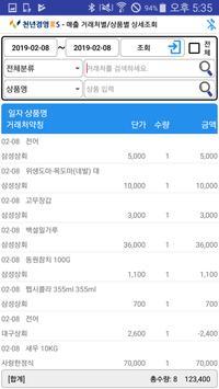 천년경영3S screenshot 4