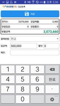 천년경영3S screenshot 5