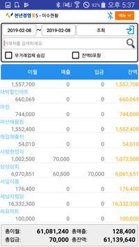 천년경영3S screenshot 6