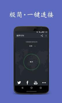 搜羅VPN 海報