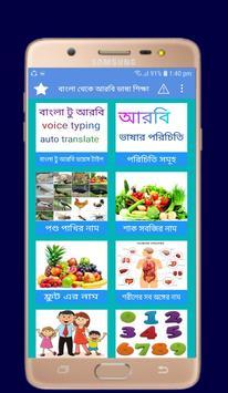 বাংলা থেকে আরবি ভাষা শিক্ষা_learn Arabic in Bangla poster