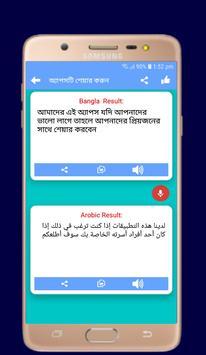বাংলা থেকে আরবি ভাষা শিক্ষা_learn Arabic in Bangla screenshot 1