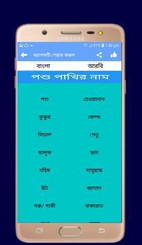 বাংলা থেকে আরবি ভাষা শিক্ষা_learn Arabic in Bangla screenshot 2
