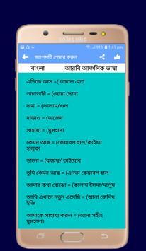 বাংলা থেকে আরবি ভাষা শিক্ষা_learn Arabic in Bangla screenshot 3