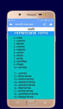 বাংলা থেকে আরবি ভাষা শিক্ষা_learn Arabic in Bangla screenshot 4