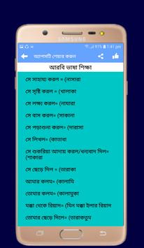 বাংলা থেকে আরবি ভাষা শিক্ষা_learn Arabic in Bangla screenshot 5