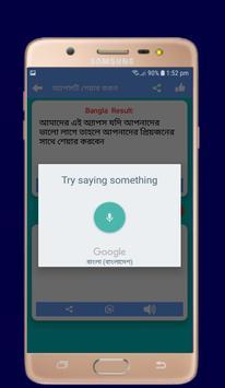বাংলা থেকে আরবি ভাষা শিক্ষা_learn Arabic in Bangla screenshot 7