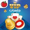 Jalsat VIP - Tarneeb, Trix, Ludo & Sheesh icono
