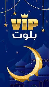 بلوت VIP الملصق