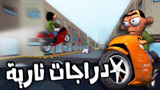 لعبة ملك التوصيل - عوض أبو شفة الملصق