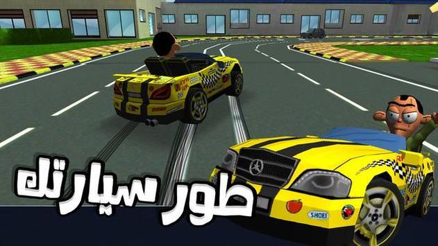لعبة ملك التوصيل - عوض أبو شفة تصوير الشاشة 14