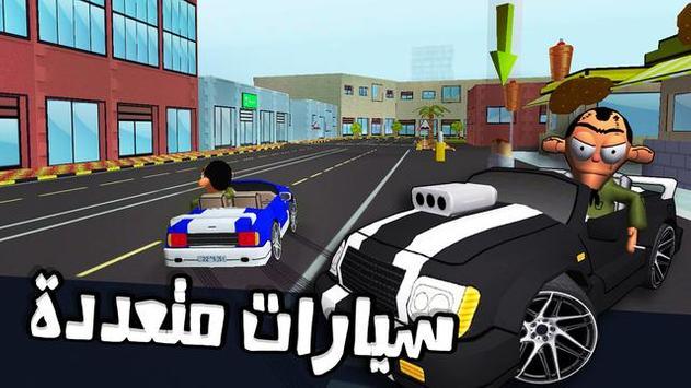 لعبة ملك التوصيل - عوض أبو شفة تصوير الشاشة 1