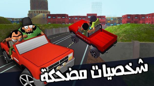 لعبة ملك التوصيل - عوض أبو شفة تصوير الشاشة 2