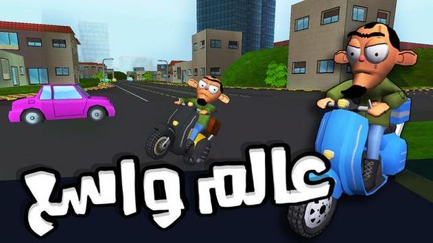 لعبة ملك التوصيل - عوض أبو شفة تصوير الشاشة 3