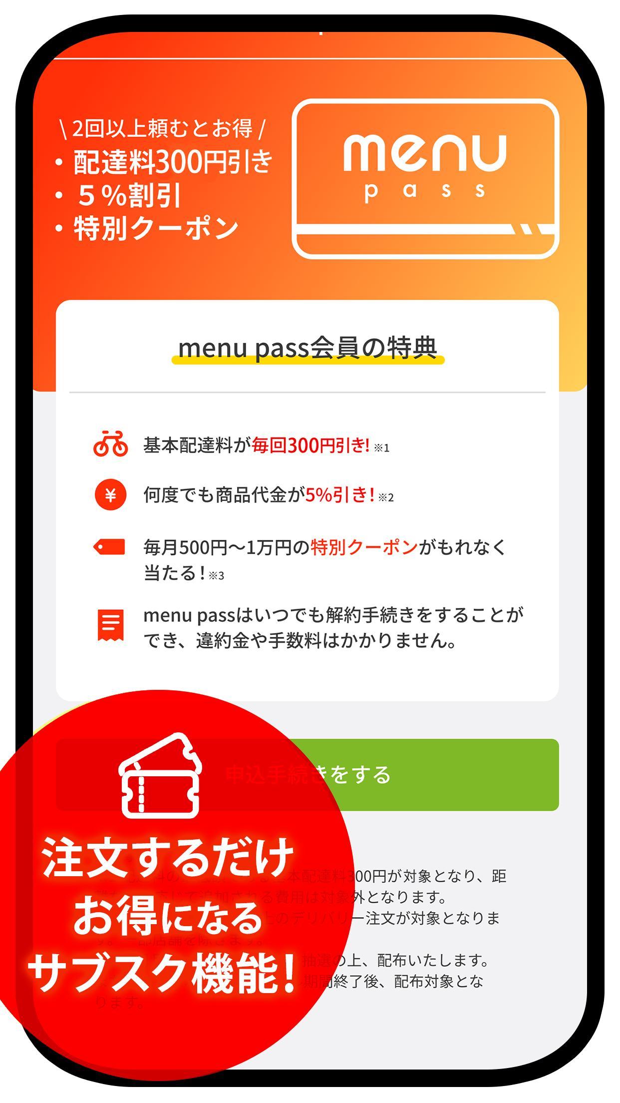 クーポン menu