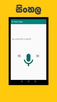 LK Voice Typer screenshot 1