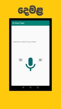 LK Voice Typer screenshot 2