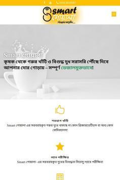 SmartGoala poster