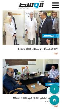 Libya Newspapers screenshot 3