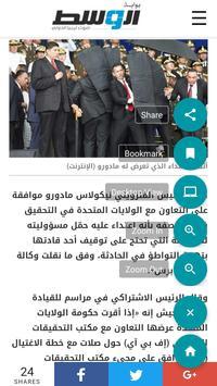 Libya Newspapers screenshot 5