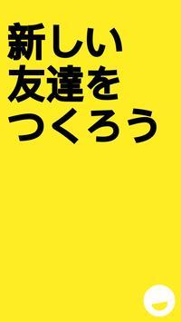 Yubo ポスター