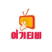 여기티비 - 실시간 인터넷방송, 개인방송, BJ방송, 무료TV icon