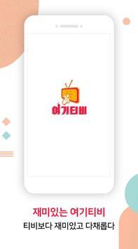 여기티비 - 실시간 인터넷방송, 개인방송, BJ방송, 무료TV poster